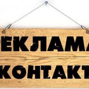Размещение рекламы в группе Вконтакте
