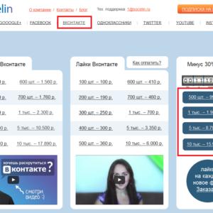 Socelin – сервис накрутки лайков и подписчиков Вконтакте