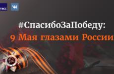 «ВКонтакте» и ТАСС представят совместный проект ко Дню Победы