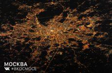Роскосмос и «ВКонтакте» показали города-герои с высоты МКС