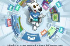 «ВКонтакте» готовит появление в мобильном приложении встроенных игр