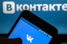 США внесли «ВКонтакте» в список крупнейших «пиратов»