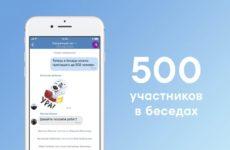 ВКонтакте расширила функции групповых бесед