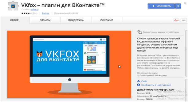 Плагин для Вконтакте