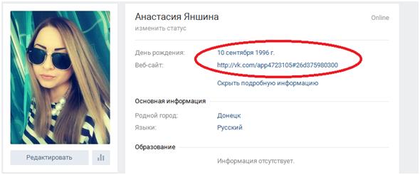 Информация на странице пользователя
