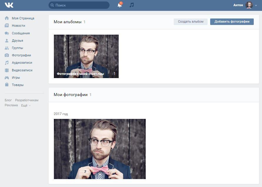 Создание альбома в ВКонтакте