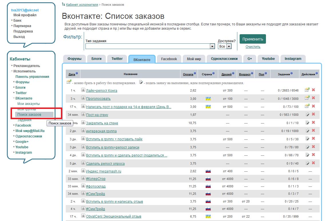 "Список заказов на бирже ""форумок"""