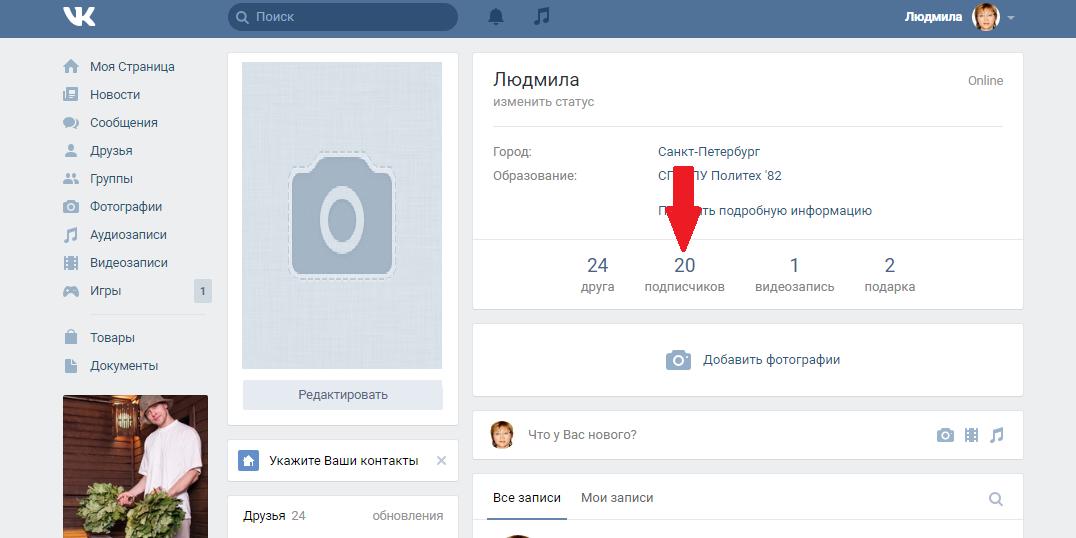 Число подписчиков ВКонтакте. Как их увидеть.
