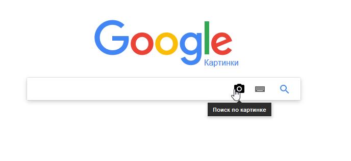 Поиск человека в гугле по картинке