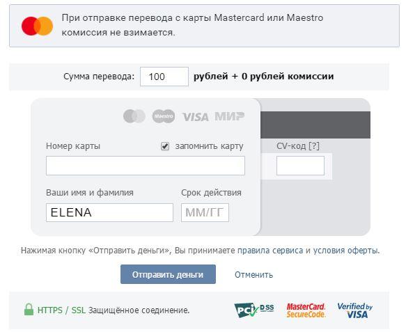 Комиссия при денежном переводе