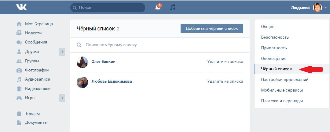 Черный список пользователей ВКонтакте