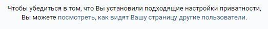 Как выглядит страница для любого пользователя ВКонтакте
