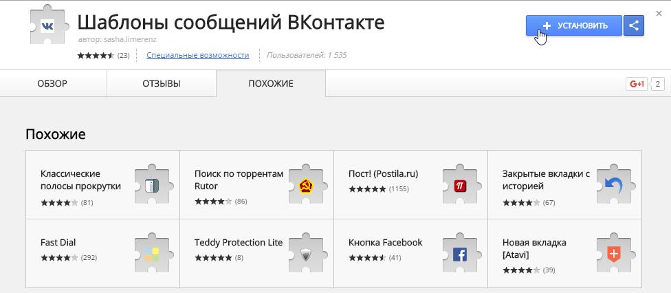 Шаблоны сообщений ВКонтакте для Chrome