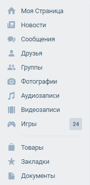 """Раздел """"Фотографии"""" ВКонтакте"""