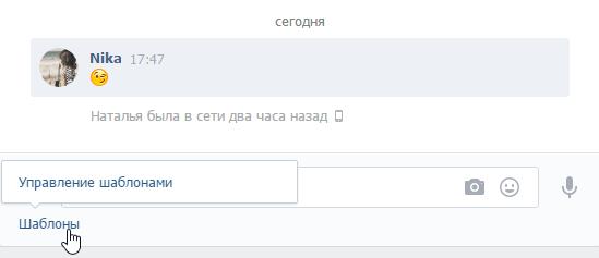 """Кликаем на кнопку """"Управление шаблонами"""""""