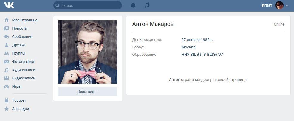 Просмотр страницы в ВКонтакте находясь в Черном Списке