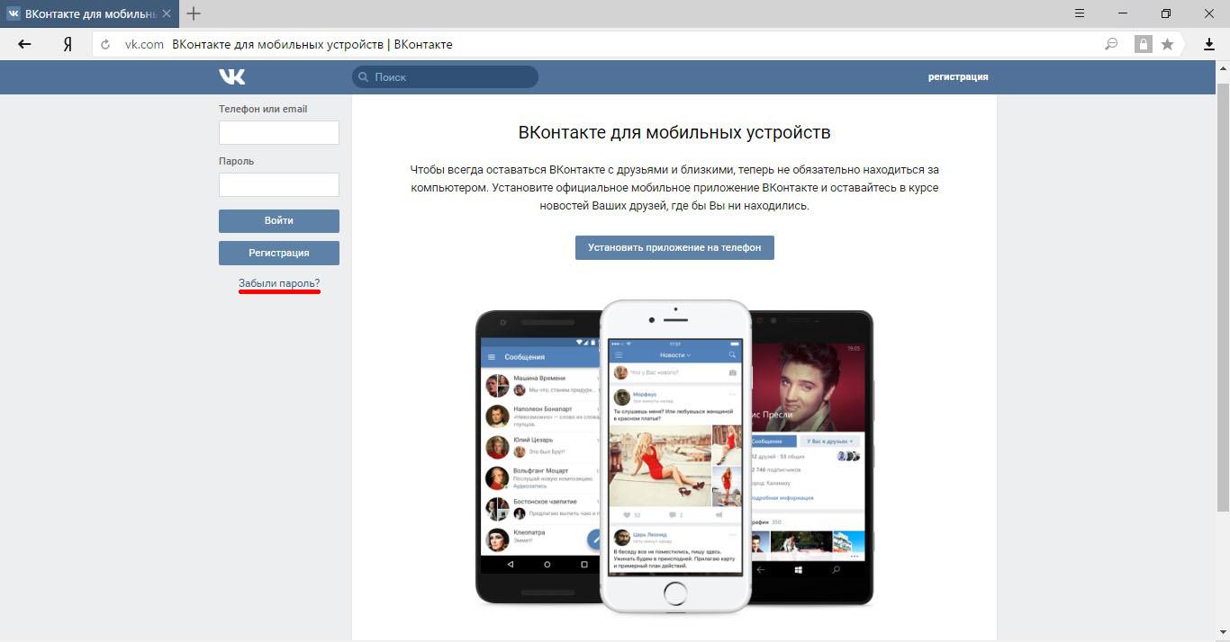 На главной странице ВКонтакте нажать на строку с вопросом «Забыли пароль?»