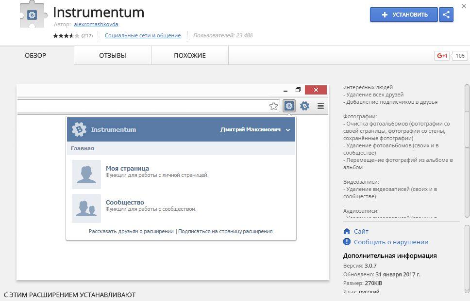"""Установка приложения """"Instrumentum""""."""