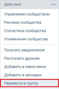 Перевод публичной страницы в статус группы