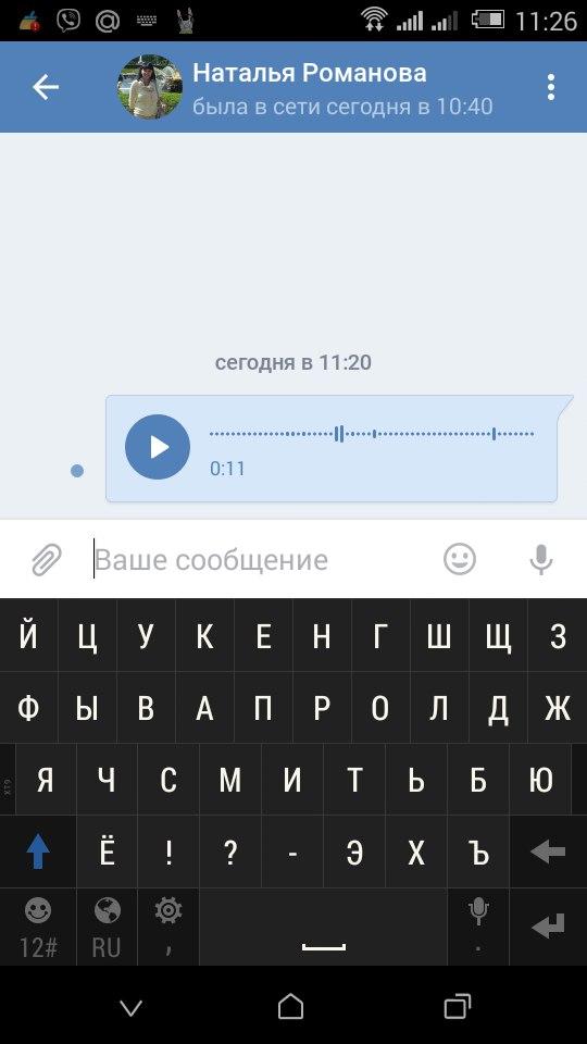 Отправка голосового сообщения с телефона