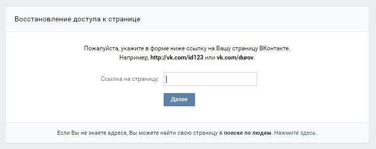 Ссылка на страницу в ВКонтакте