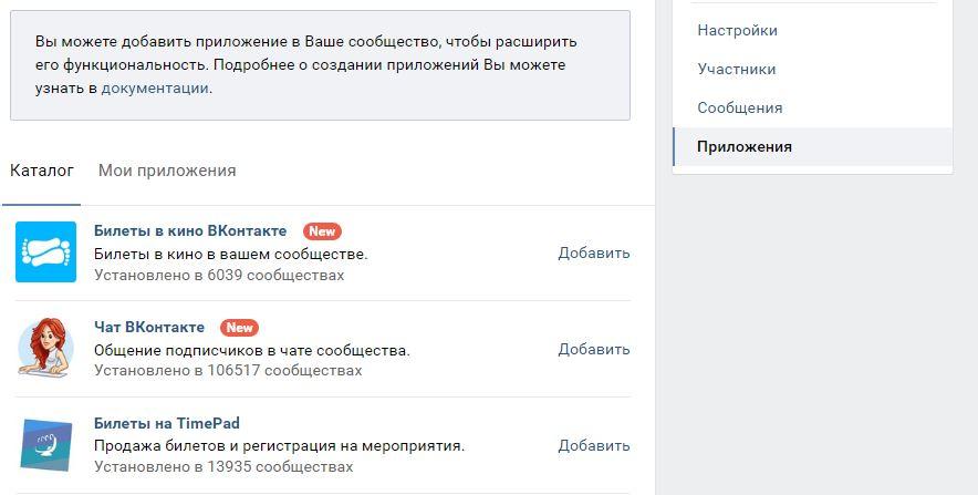 """Добавление приложения """"Чат ВКонтакте"""""""