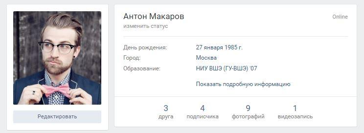 Отображение количества подписчиков