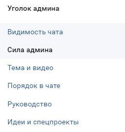 Уголок админа Чата ВКонтакте