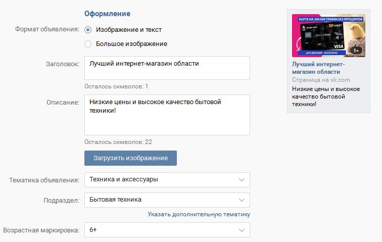 Оформление таргетированной рекламы ВКонтакте