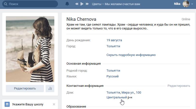 Отображение контактной информации в профиле