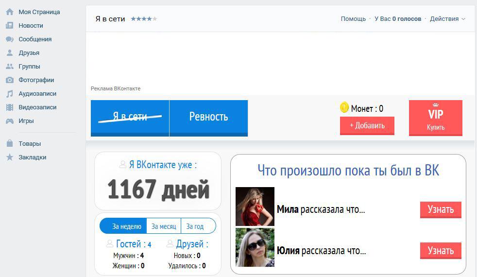 Невозможность вычислить дату регистрации слишком старой страницы ВКонтакте