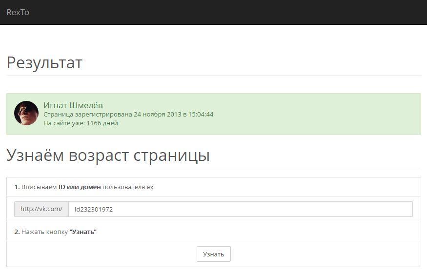 Результат возраста страницы ВКонтакте через RexTo