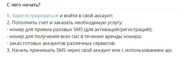 С чего начать в сервисе sms-reg