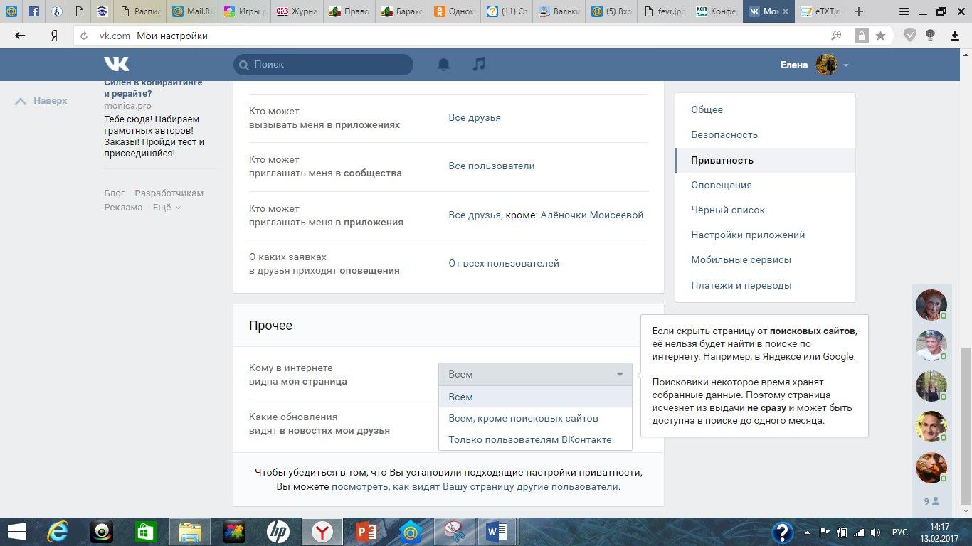 Частичное сокрытие стены ВКонтакте