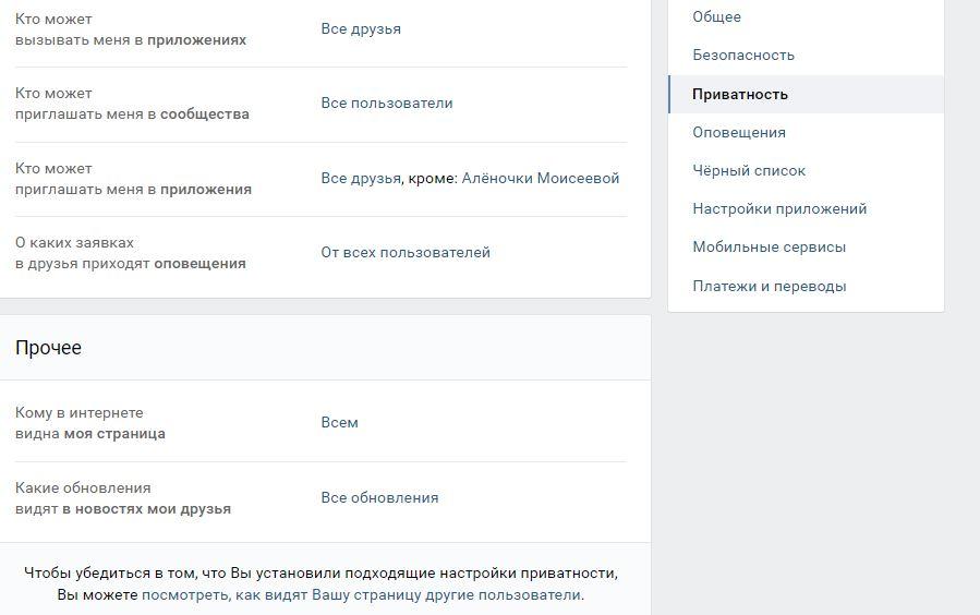 Приватность страницы ВКонтакте