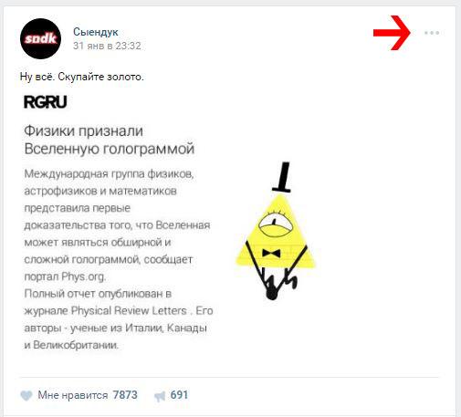 Как пожаловаться на неприемлемую публикацию ВКонтакте