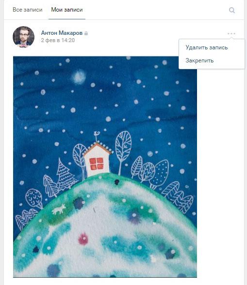 Закрепление записи на стене ВКонтакте