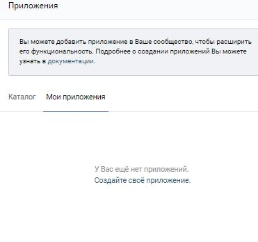 Создание собственного приложения в Вконтакте