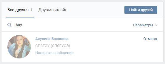 """Кнопка """"Отмена"""" для восстановления друга ВКонтакте"""