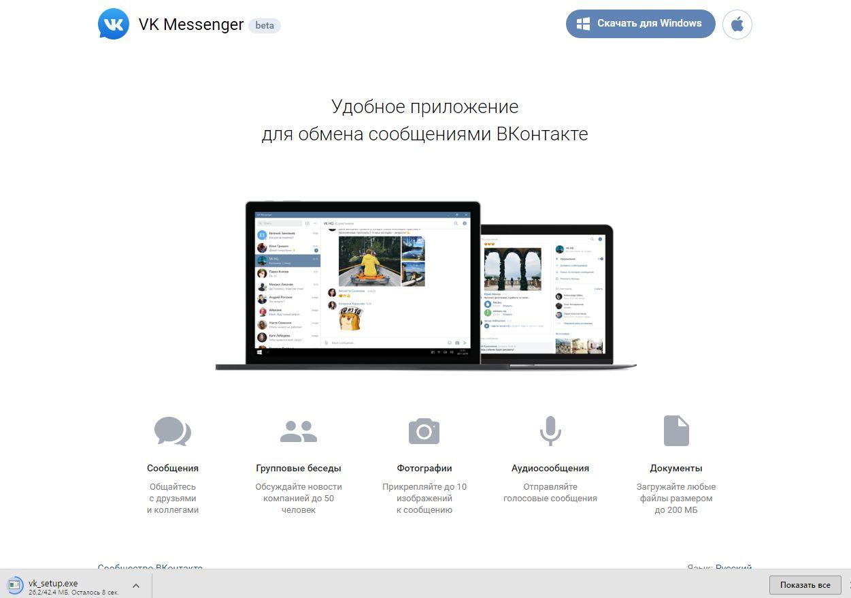 Приложение VK Messenger