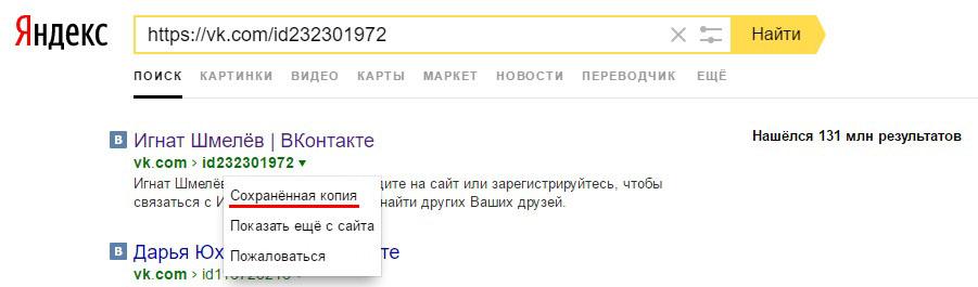 Сохраненная копия страницы ВКонтакте