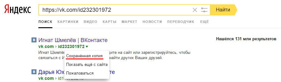 Ссылка на страницу через поисковой запрос в поисковике