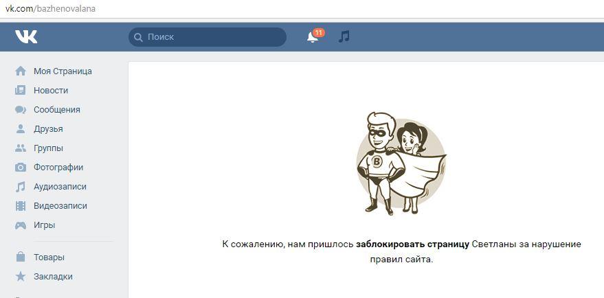 Блокировка страницы ВКонтакте из-за нарушения правил