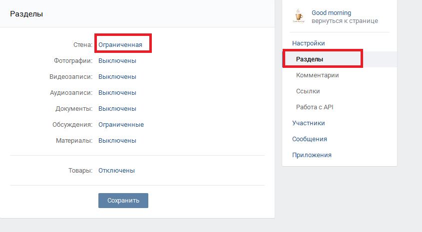Настройка стены сообщества Вконтакте
