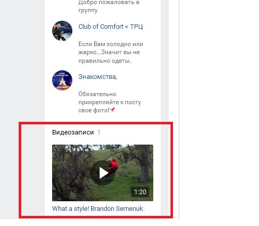 Раздел видеозаписи Вконтакте
