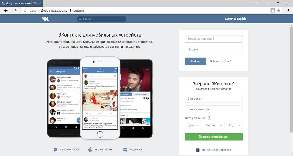 Так выглядит главная страница русскоязычной версии сети «ВКонтакте»