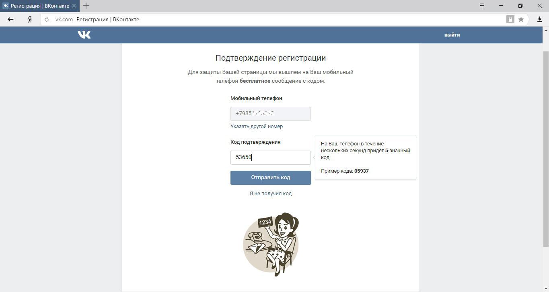 Так выглядит страница для подтверждения регистрации