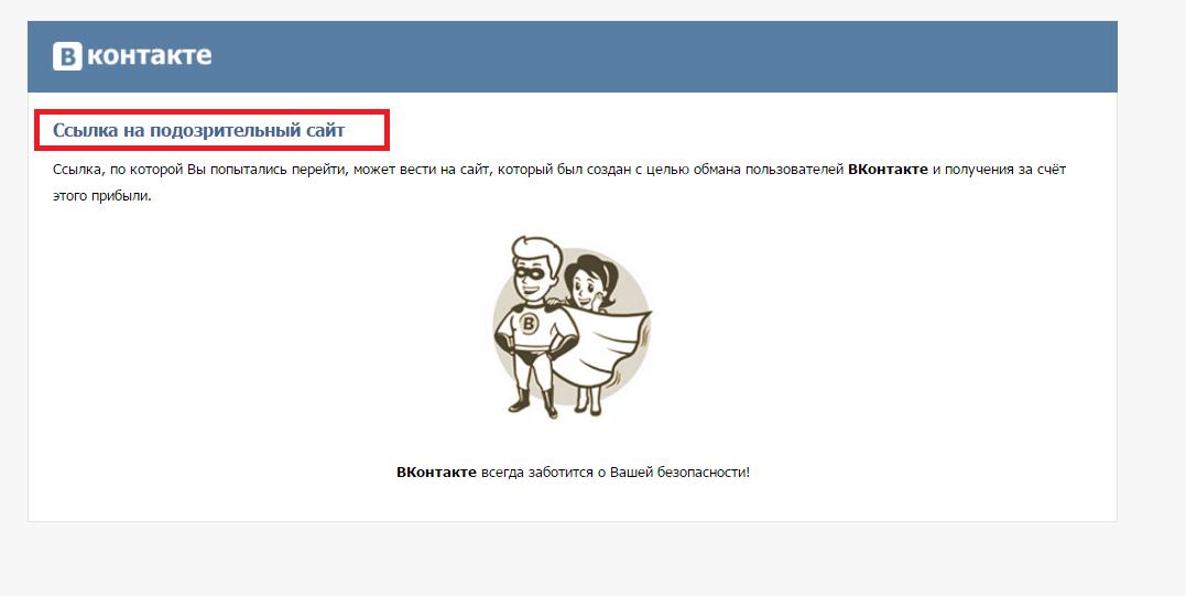 Защита Вконтакте от подозрительных сайтов