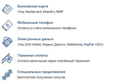 Покупка голосов ВКонтакте различными способами
