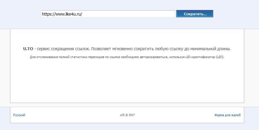 Сокращение ссылок на запрещенные сайты Вконтакте